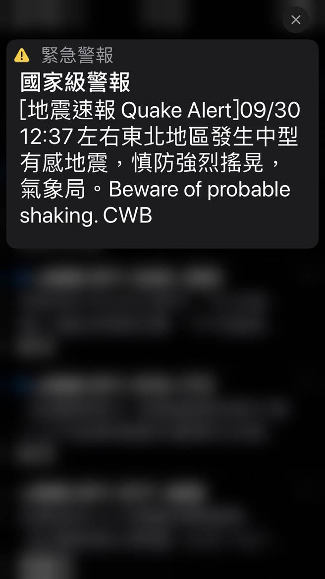 國家級警報狂響!12:37東北地區發生中型有感地震。(翻攝自手機)