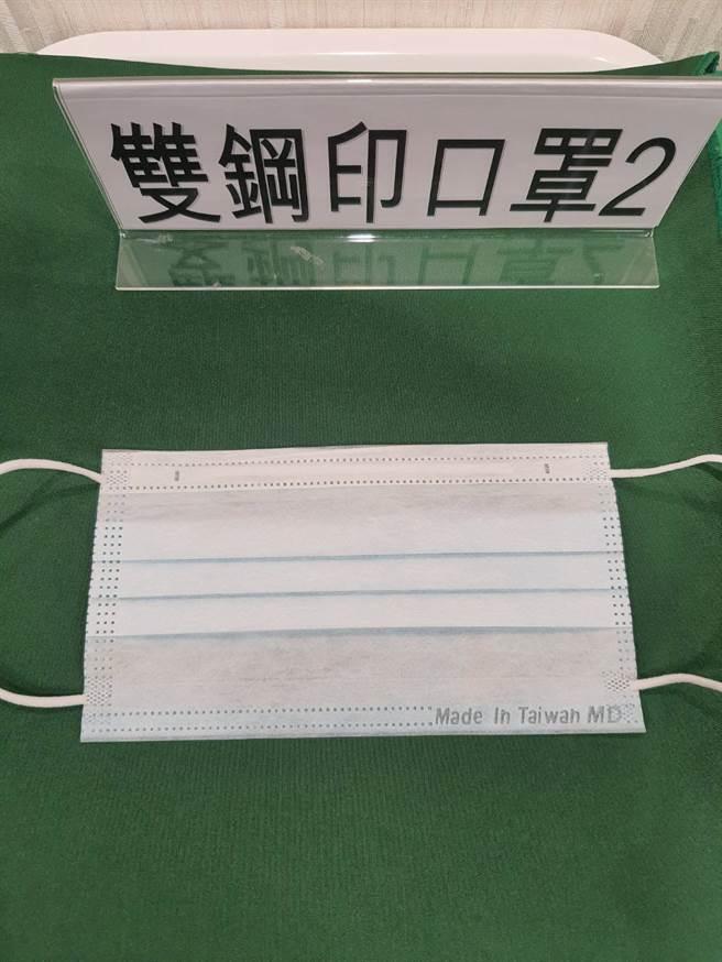 指揮中心:口罩雙鋼印在「3位置」都合格。(陳人齊攝影)