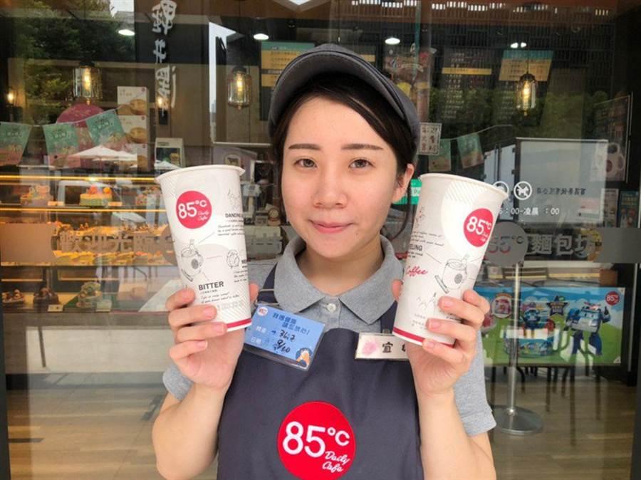 10/1「世界咖啡日」店家推出好康優惠。(圖/85℃提供)