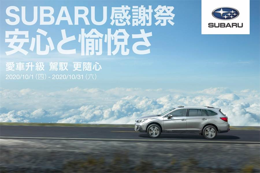 2020 SUBARU感謝祭 精心擘劃四大車主專屬優惠