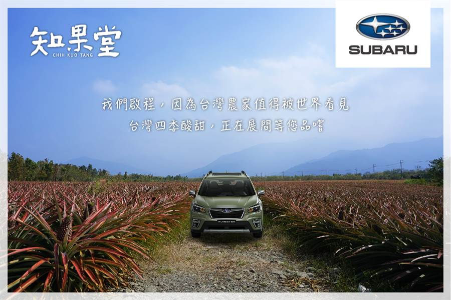 SUBARU與台灣水果選物品牌《知果堂》攜手合作 以行動支持在地小農
