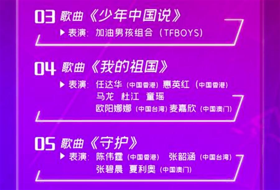 央視晚會節目單出爐,台灣藝人歐陽娜娜今晚8點確定開唱「我的祖國」。(圖/央視)