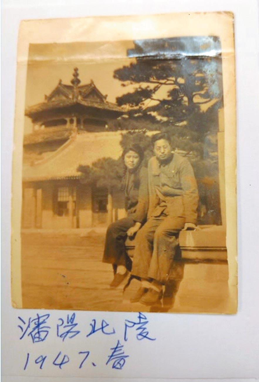 作者父母1947年在瀋陽北陵舊照。(作者提供)