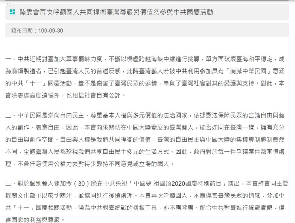 陸委會聲明稿 (圖/陸委會官網)