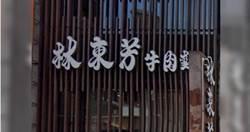 渣男牛肉麵1/臉書出現「林東芳受害者聯盟」 控偷拍還到處傳性病