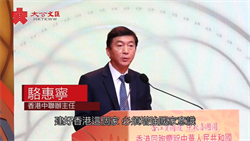 國安法通過後首個國慶 香港中聯辦主任:愛國不是選擇而是義務