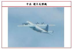 中秋節共機運8反潛機進入我西南空域 國防部證實