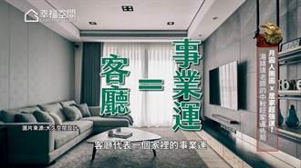 【風水特輯】中秋旺家運 2招打造居家圓滿磁場