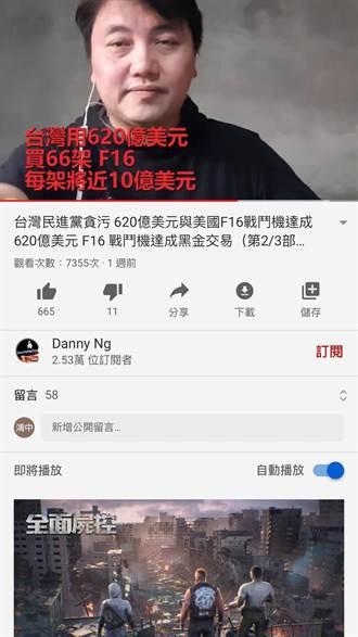 網傳台灣「買F16戰機是黑金交易」  竟是新加坡網紅散播假訊息