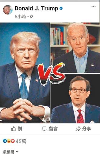 川普硬拗頻插話 主持人也看不下去 小丑和笨蛋的辯論 像小孩吵架
