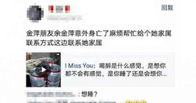 家人接到消息得知余金萍意外身亡。(圖/翻攝自貴州電視台)
