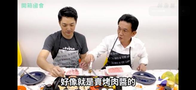 民進黨立委林俊憲今在臉書發布開箱國會系列影片,片中兩人一起烤肉,對於選舉跟美豬爭議點到為止,氣氛輕鬆。(林俊憲國會辦公室提供)