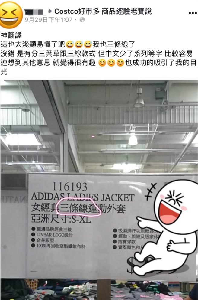 網友貼出在好市多看到的外套,中文名稱讓她笑說是神翻譯。(圖擷取自臉書社團Costco好市多商品經驗老實說)