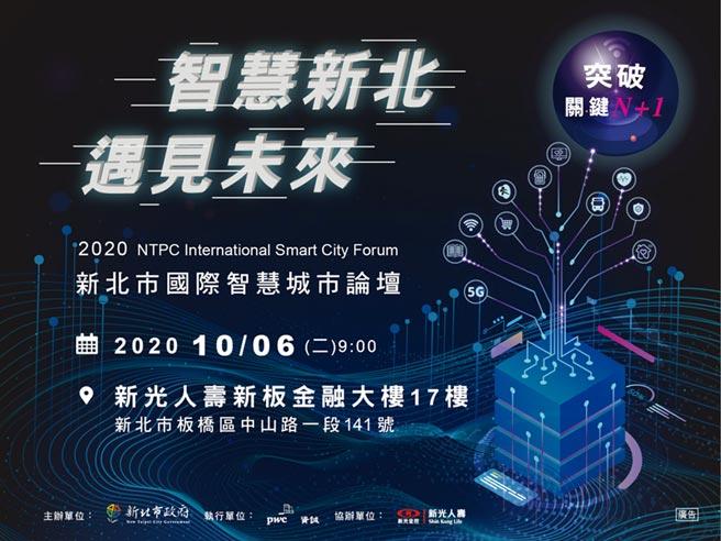「2020新北市國際智慧城市論壇」將探討新北市未來黃金十年智慧城市發展策略。圖/業者提供