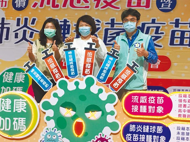 嘉義市長黃敏惠(中)宣布10月5日開打流感疫苗,表示已備妥9萬9000劑疫苗,其中,市府自購2000劑,可調配給高中職及國中小教職員施打。(廖素慧攝)