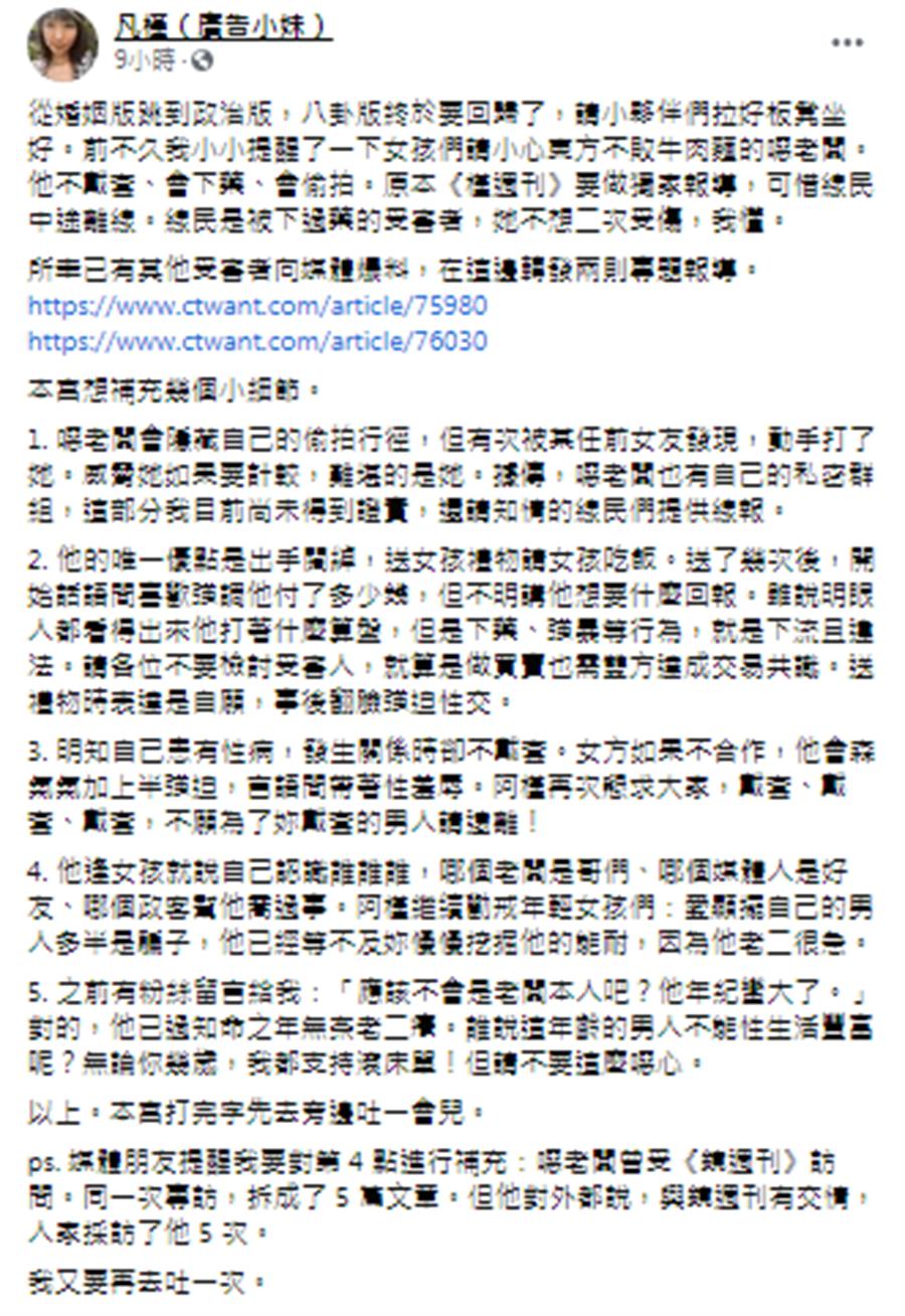 今天下午網紅廣告小妹在臉書爆料知名「林東芳牛肉麵」老闆噁爛淫魔史底細,呼籲所有年輕女孩們千萬不要再上當受騙。(臉書廣告小妹)