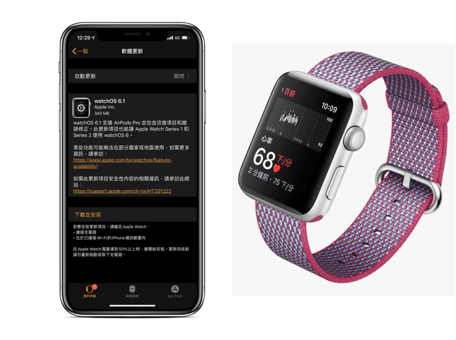 蘋果釋出iOS14與watchOS 7,但不少用戶更新後出現耗電量異常等問題 (示意圖/蘋果官網)