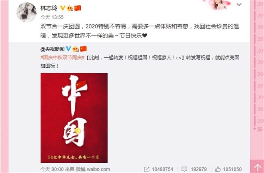 林志玲捲入歐陽娜娜獻唱愛國歌曲風波後。於微博首度發文。(取自林志玲微博)