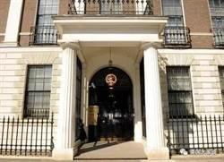 陸駐英大使館:強烈譴責「港獨」暴徒焚燒國旗、衝撞使館的卑劣行徑