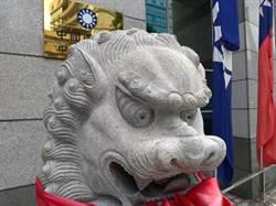 獨》國民黨中常委憂黨中央風水差 「石獅有眼無珠」