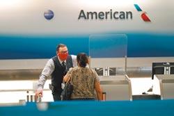 美航空公司 啟動3.2萬人無薪假