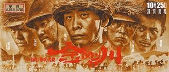陸紀念韓戰 喚醒抗美記憶