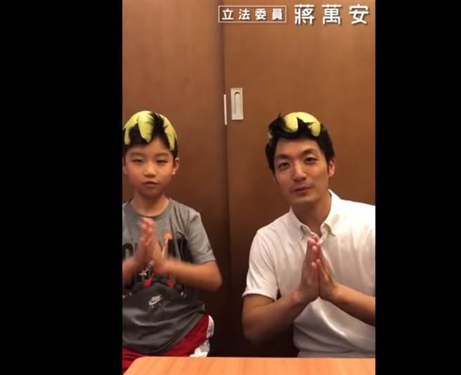國民黨立委蔣萬安(右)、兒子蔣得立(左)。(圖/翻攝自蔣萬安臉書)