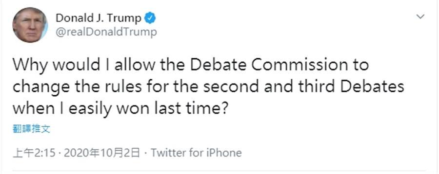 川普今天推文,反對更改辯論規則。