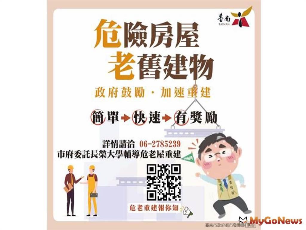 台南市政府為老舊房屋提供多元都市更新協助方案(圖:台南市政府)