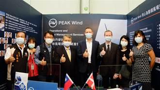 創造近千風能產業職缺  中市府與歐洲9家風能大廠簽MOU