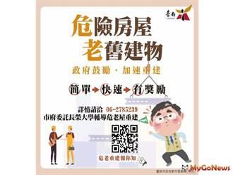 台南為老舊房屋提供多元都更協助方案