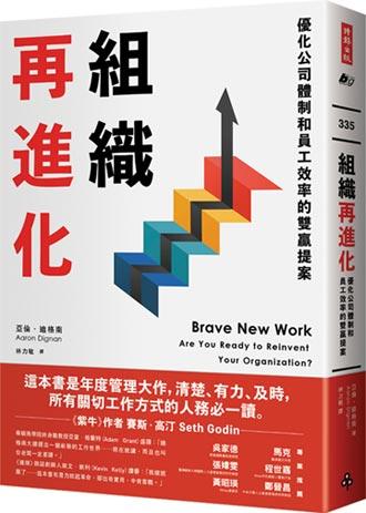 組織管理-把團隊變成一群互信的人