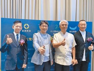 建築4強聯手 打造南港百億住宅