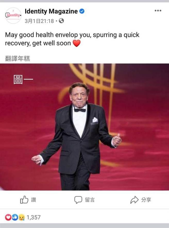 圖一:黃子哲舉實例,指國民黨在Twitter上用英文祝福川普總統早日康復,內容在用語上其實也常見。(摘自黃子哲臉書)
