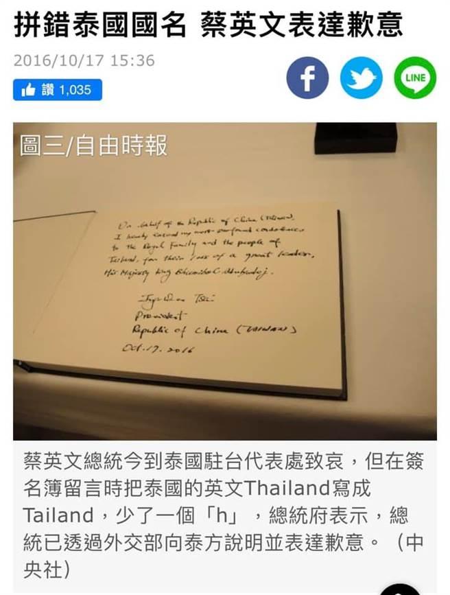 圖三:黃子哲指蔡總統的泰國 Thailand,曾誤植成Tailand。(摘自黃子哲臉書)