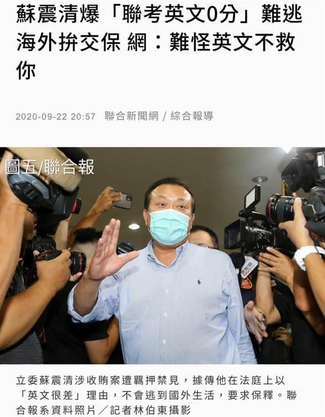 圖五:黃子哲酸民進黨立委蘇震清在法庭上,拿英文不好當作不會逃亡的理由。(摘自黃子哲臉書)