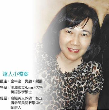 職場達人-私立傅老師美語教學中心創辦人 傅萍蓉跳脫制式 孩子學英語的貴人