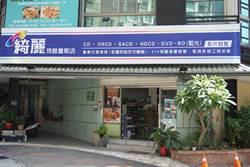 41年影片出租老店 轉型複合經營求生