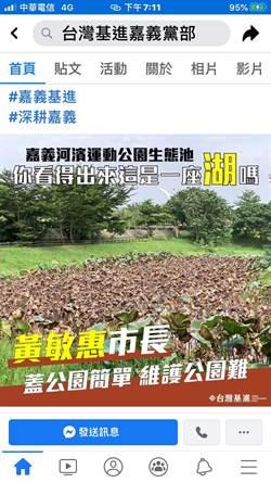 糗!基進黨批「嘉義荷花枯池」道歉了 市府:屬植物自然生態