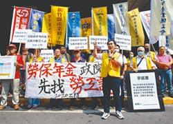 勞團自擬年改草案 防勞動部突襲