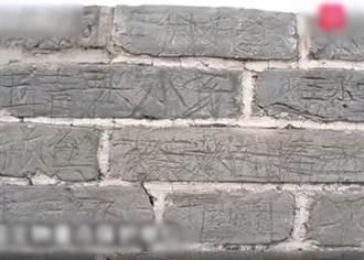 煞風景 大陸鎮北台長城石磚全被遊客刻字破壞