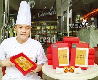 台南遠東阿新師傅 創新詮釋蛋黃酥