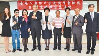 臺銀人壽舉辦109年度保戶子女獎學金抽獎 暨 關懷視障公益活動