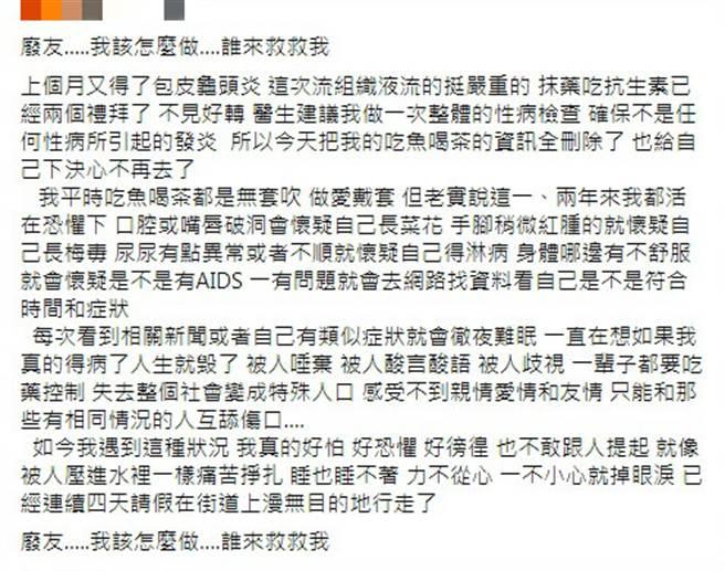 原PO將自己的擔憂PO上網,請求網友協助給予意見。(圖/翻攝自爆廢公社)