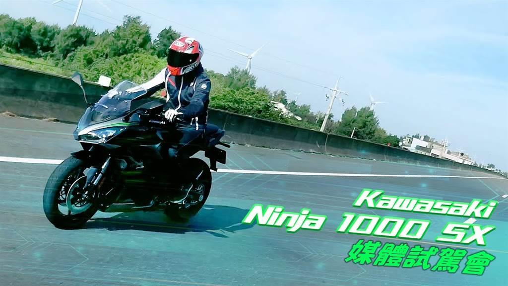 智能旅者 - Kawasaki Ninja 1000 SX媒體試駕