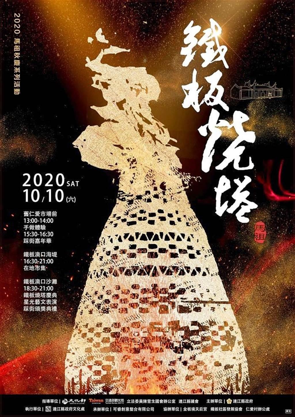 「鐵板燒塔節」成為獨具特色的文化節慶,今年國慶日當天將以「除疫迎新」為主題重現百年禮俗。(連江縣文化處提供)