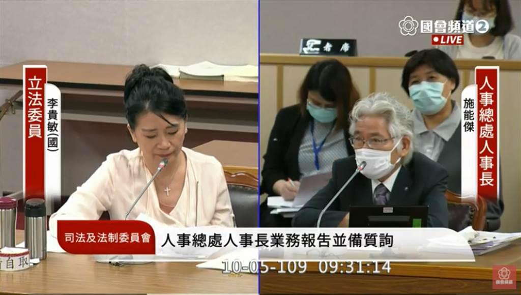 國民黨立委李貴敏為公務人員請命,人事長施能傑解釋不調薪原因。(圖/摘自國會頻道直播畫面)