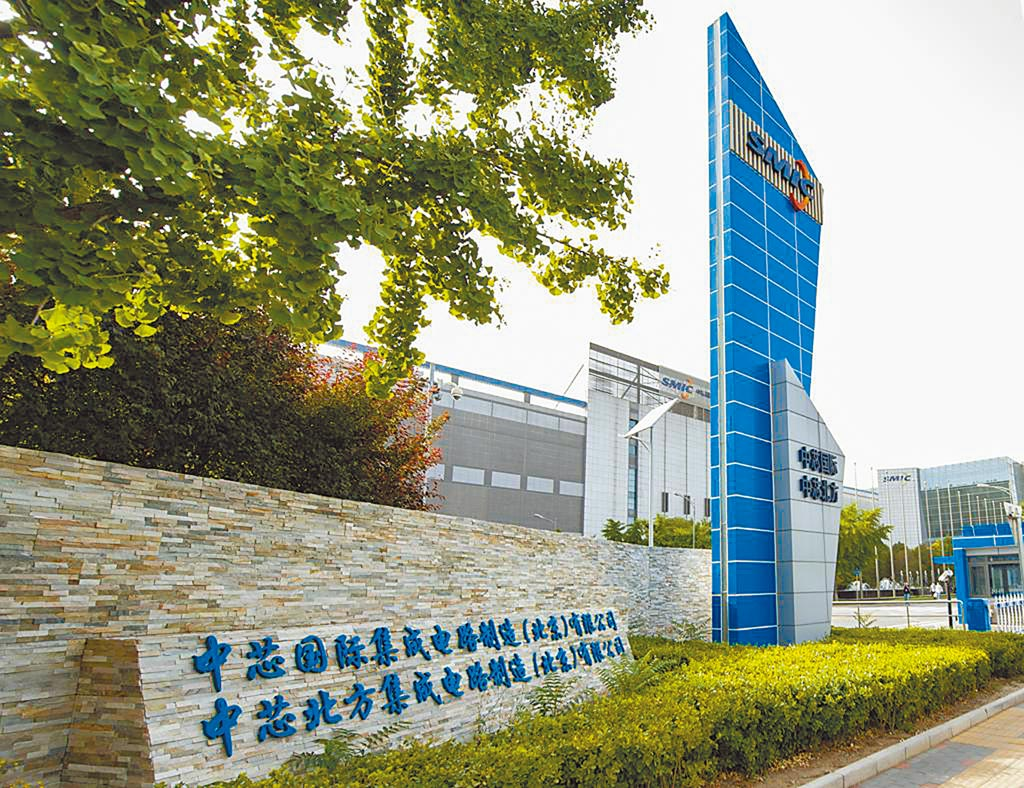 大陸晶片製造商中芯國際昨晚發出公告,首度證實遭到美國制裁。(中新社)