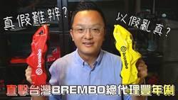 真假難辨?以假亂真!直擊台灣BREMBO總代理豐年俐企業總部