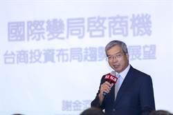 3指標看到台灣價值 謝金河:競爭力2強國靠台助攻